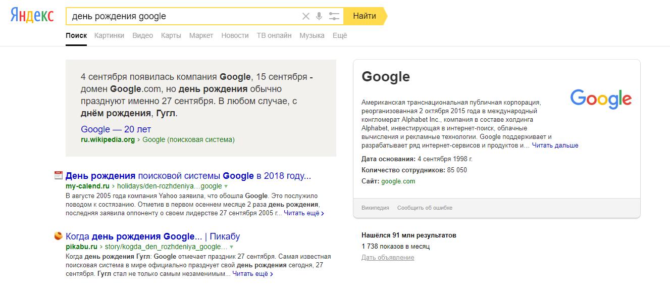 Google празднует 20-летие