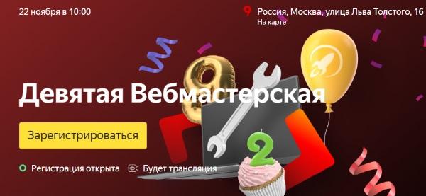 Яндекс приглашает на Вебмастерскую — конференцию для маркетологов, аналитиков и владельцев сайтов