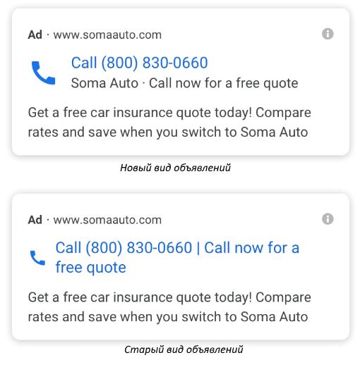 Google Ads изменил отображение объявлений только с номером телефона