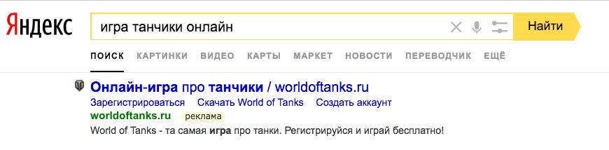 Яндекс запустил в открытой бете автотаргетинг