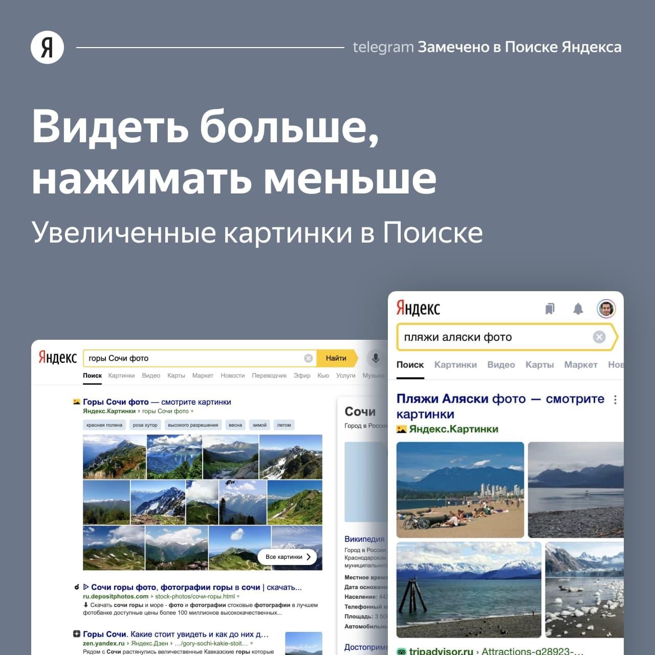Увеличенные картинки в поиске Яндекса