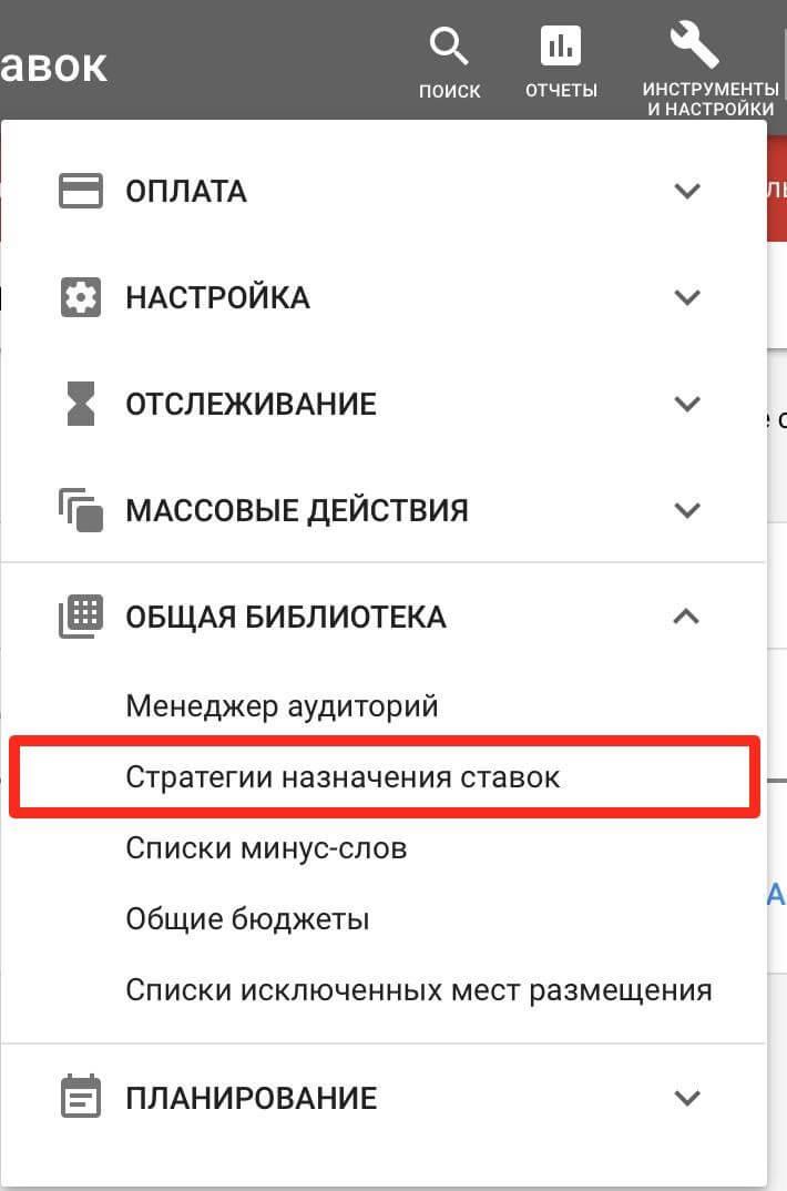 """Меню """"Стратегии назначения ставок"""""""