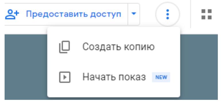 Google добавил в Data Studio режим презентации