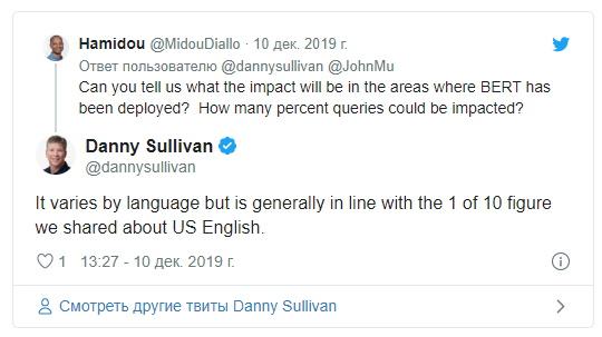 Алгоритм Google BERT затрагивает 10% запросов на всех языках