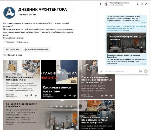 В Яндекс.Дзене появится возможность общаться с блогерами через мессенджер
