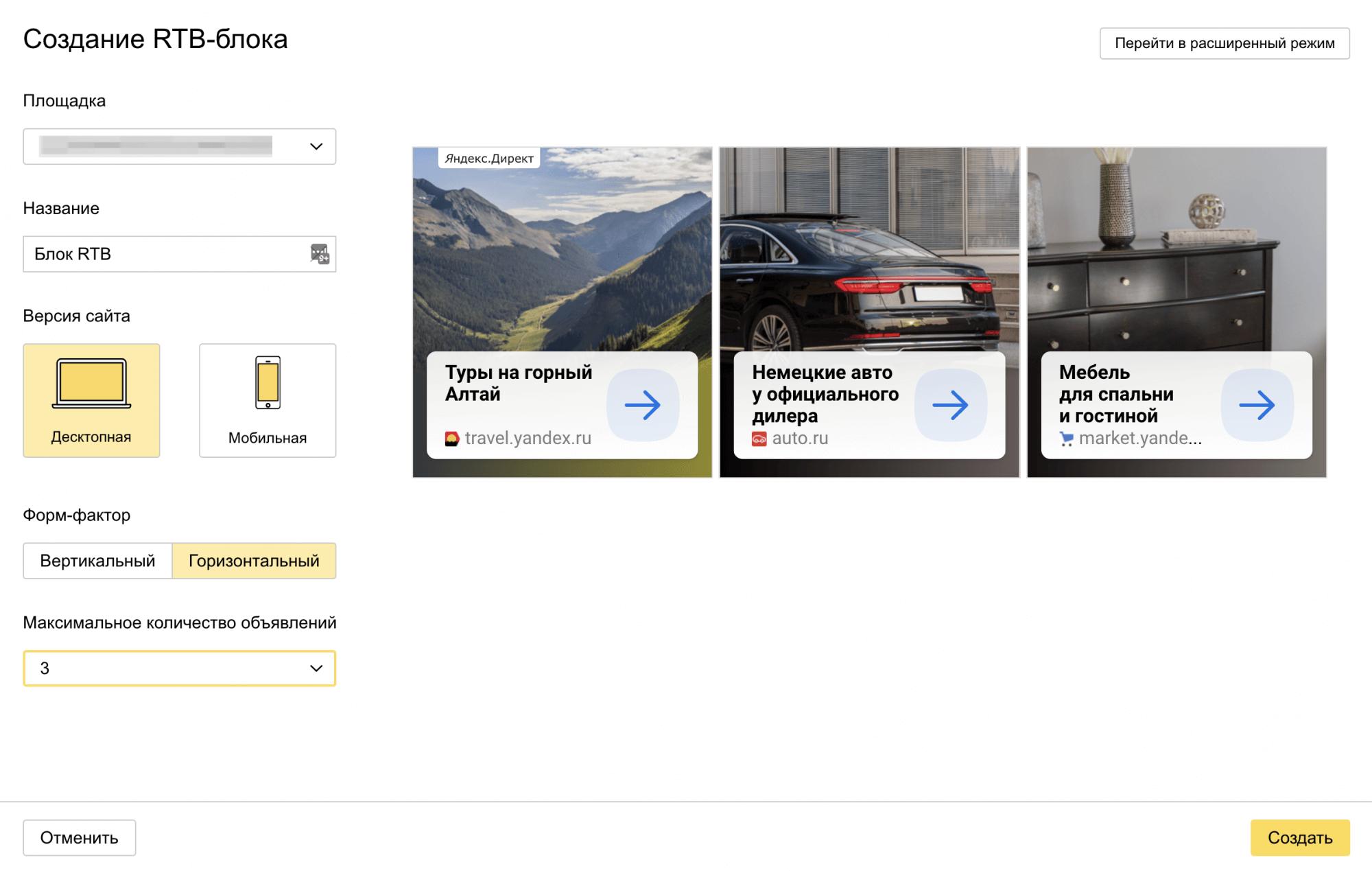 Яндекс добавил упрощенную форму создания RTB-блока в партнерском интерфейсе