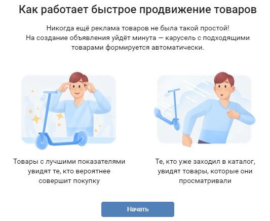Как продвигать интернет-магазин на базе сообщества ВКонтакте