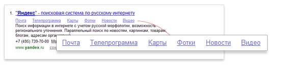 yandex-snippets5.png