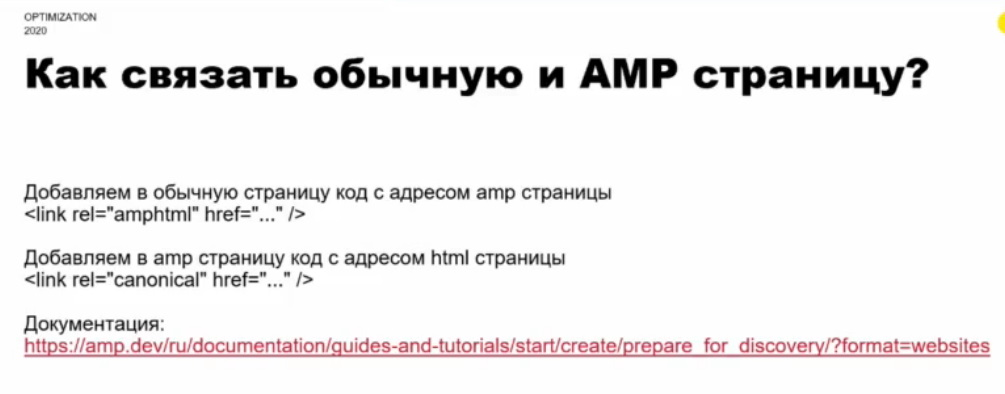 Как связать обычную и AMP страницу