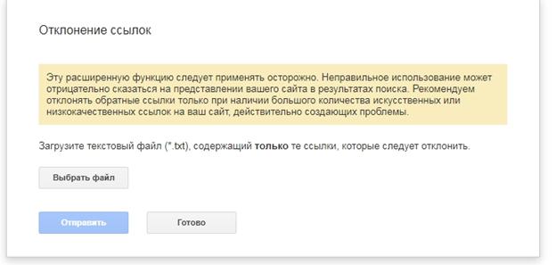 Отклонение ссылок через Disavow Links Tool.png