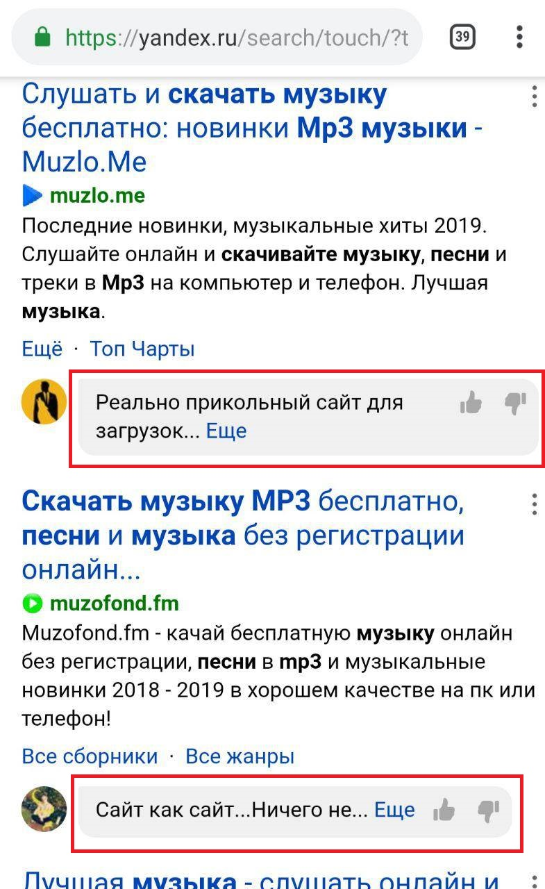 Яндекс тестирует отзывы о сайтах в мобильной выдаче
