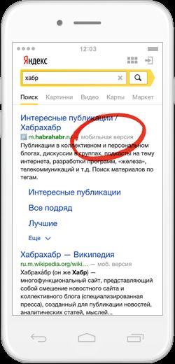 Из выдачи Яндекса исчезнут «мобильные версии»
