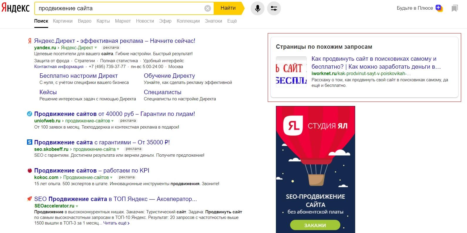 Яндекс тестирует блок «Страницы по похожим запросам»