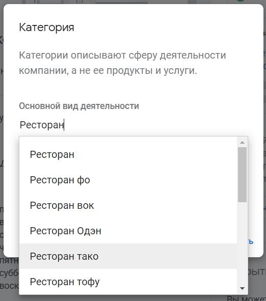 Категории в Google Мой бизнес