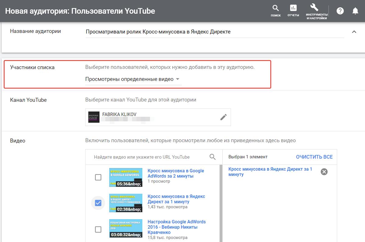 Choosing YouTube Users