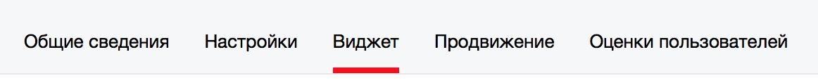 Виджет в Яндекс.Диалогах