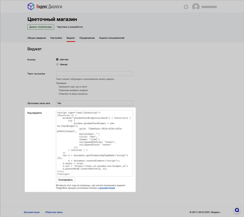 Код виджета Яндекс.Диалогов