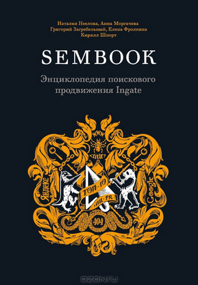 sembook.png