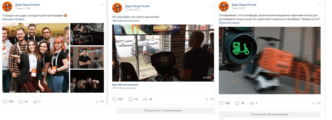 Примеры ситуативного маркетинга в Додо Пицце.png