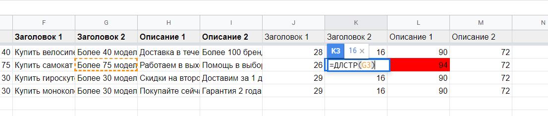 Функция ДЛСТР