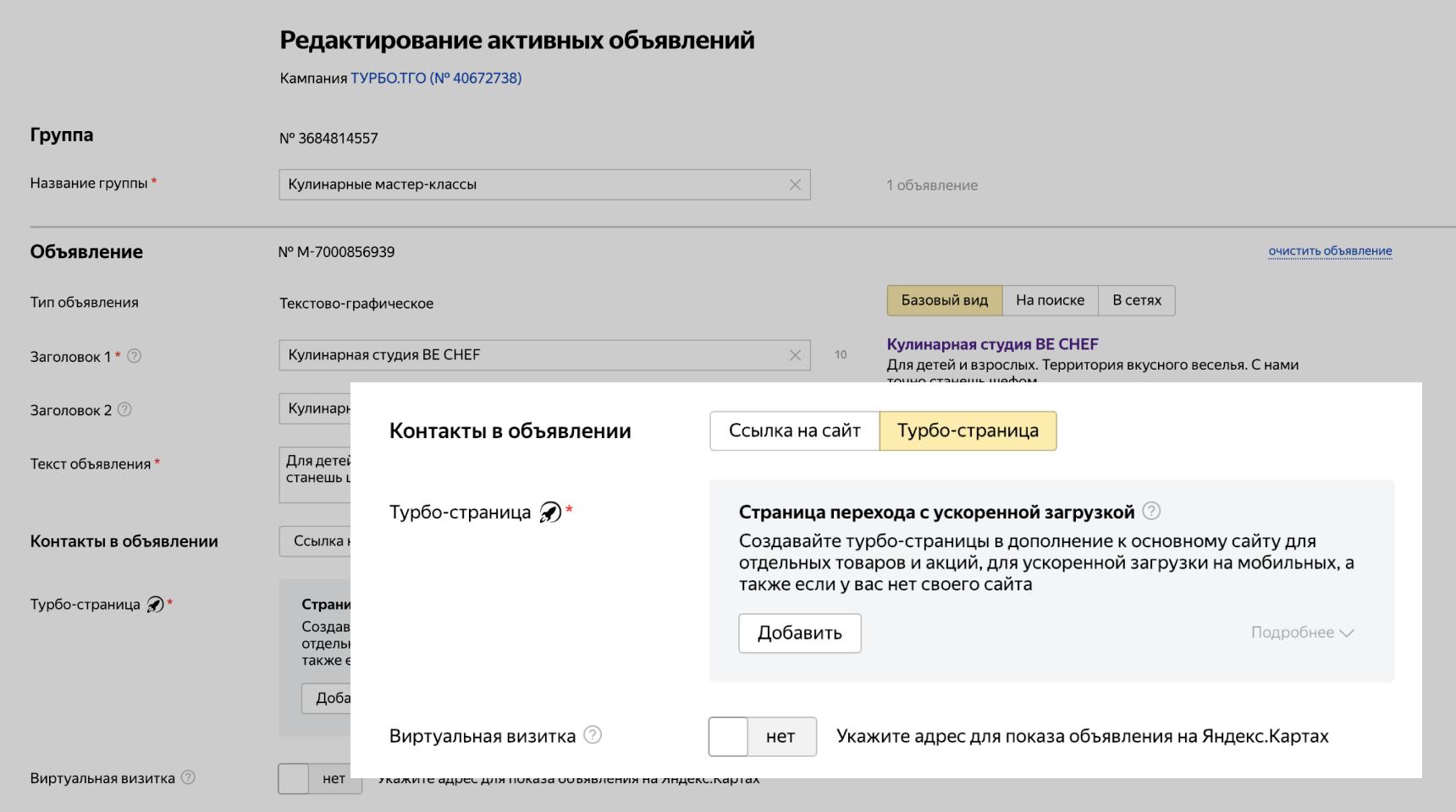 В Директе теперь можно создавать десктопные Турбо-страницы