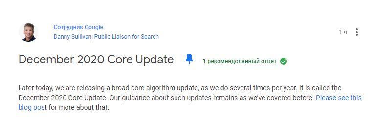 Google выкатывает декабрьский Core Update