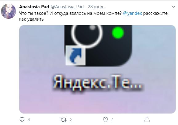 Яндекс автоматически установил пользователям Диска ярлык сервиса Телемост