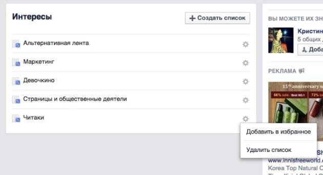 Тайны новостной ленты в Facebook