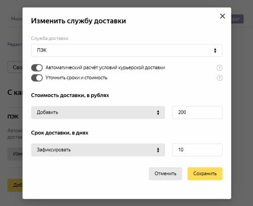 Яндекс.Маркет позволил магазинам уточнять условия доставки, рассчитанные автоматически