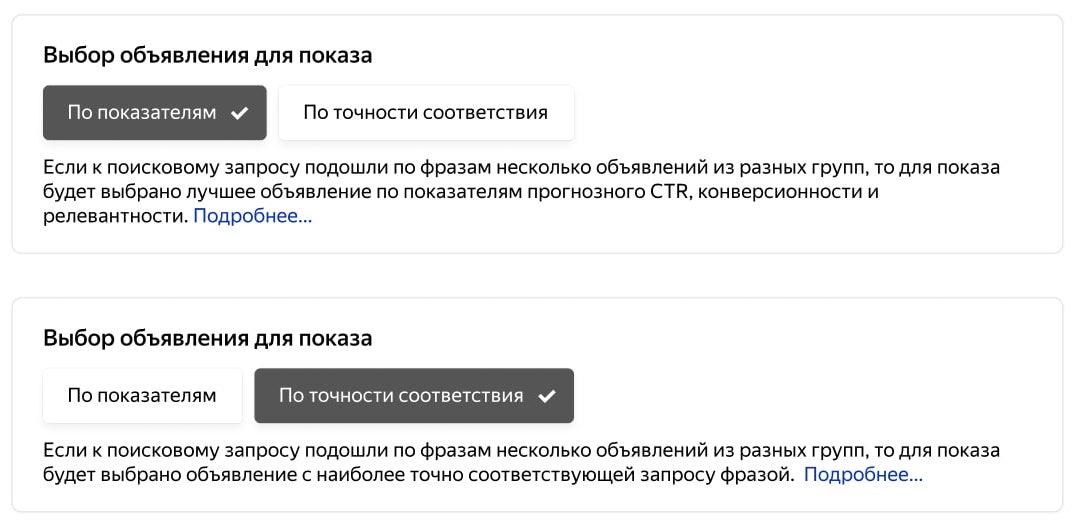 Яндекс.Директ стал отбирать объявления по близости фразы к запросу