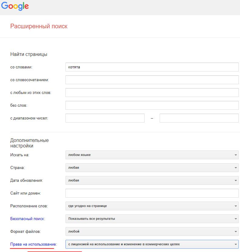 Правильный поиск Google