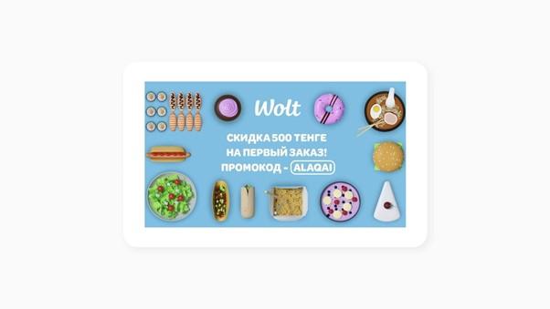 Рекламные объявления Wolt