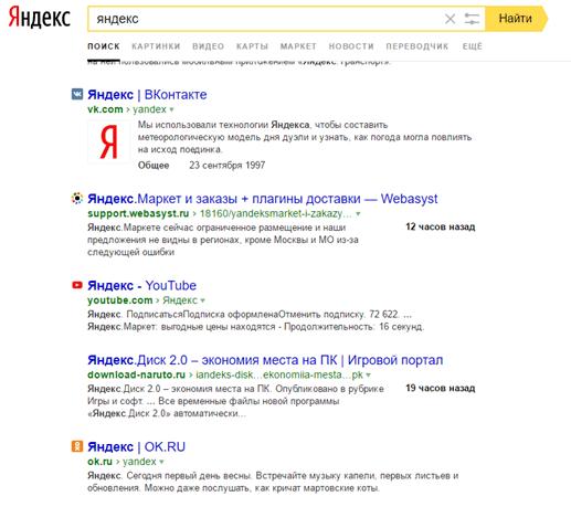 Яндекс убрал из выдачи подсветку транслитерации запроса