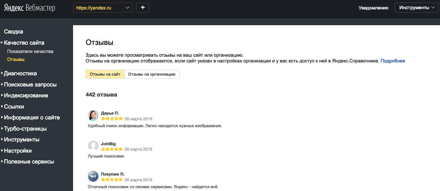 Яндекс позволил оставлять отзывы на сайты