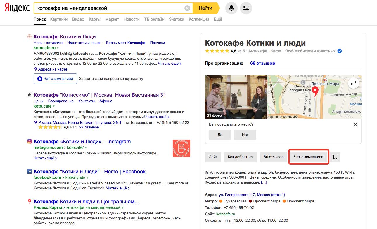 Яндекс добавил чаты с операторами в колдунщики организаций
