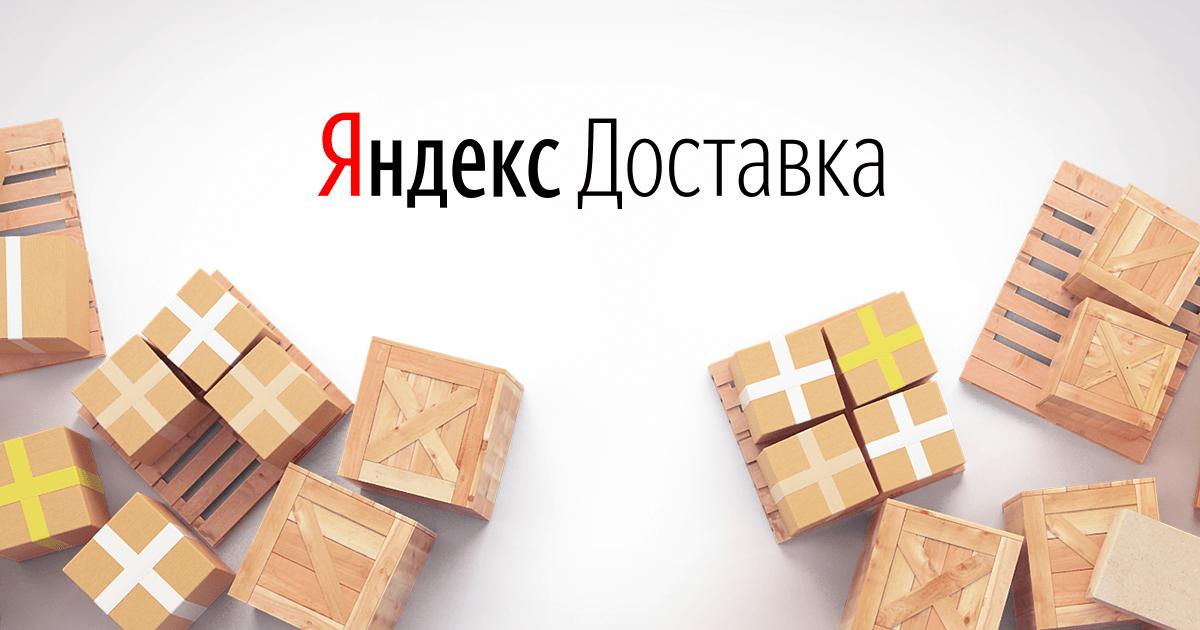 Яндекс.Маркет перезапустит сервис Доставка