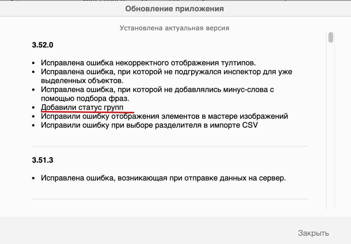 В Директ Коммандере появился «Статус групп»