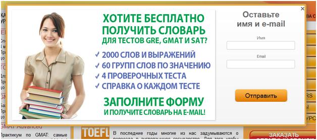 Реклама словаря