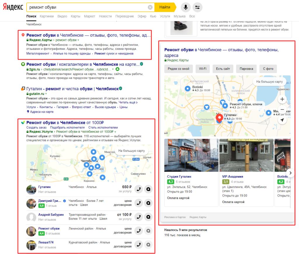 Продвижение в сервисах Яндекса для малого бизнеса