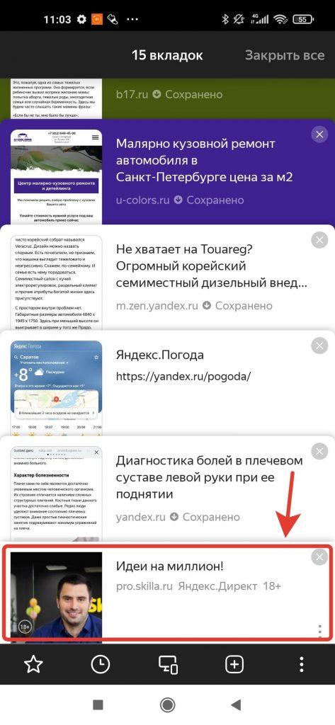 Мобильный Яндекс.Браузер тестирует показ рекламы в неактивных вкладках