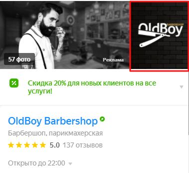 Продвижение в Яндекс.Картах