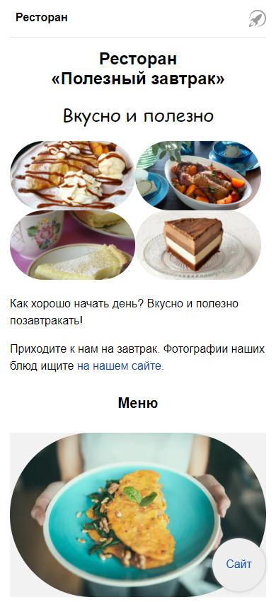 Яндекс представил новые возможности настроек внешнего вида Турбо-страниц