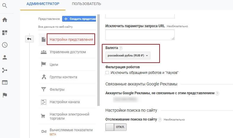 Указание валюты в Гугл Аналитике
