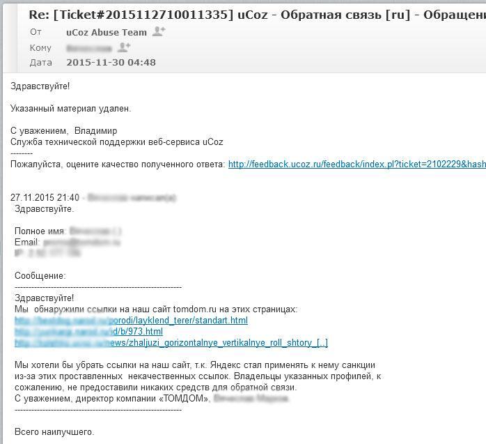 Как снять вечные ссылки вместе с Минусинском - методика, фишки, кейсКейс «Антиминусинск для сайта Tomdom.ru»