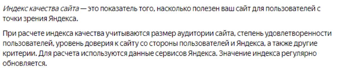 Описание ИКСа в справке Яндекса.png