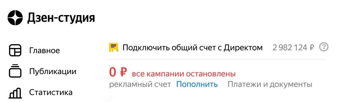 Яндекс.Дзен представил новые возможности для рекламодателей