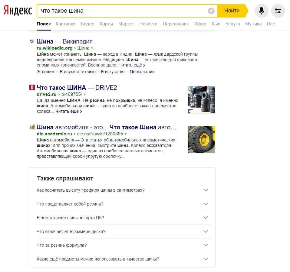 Тестирование нового блока в выдаче Яндекса