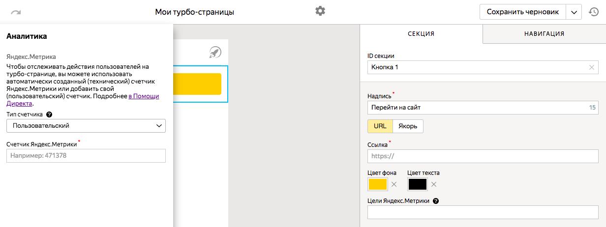 Яндекс.Директ добавил счетчики Метрики для Турбо-страниц
