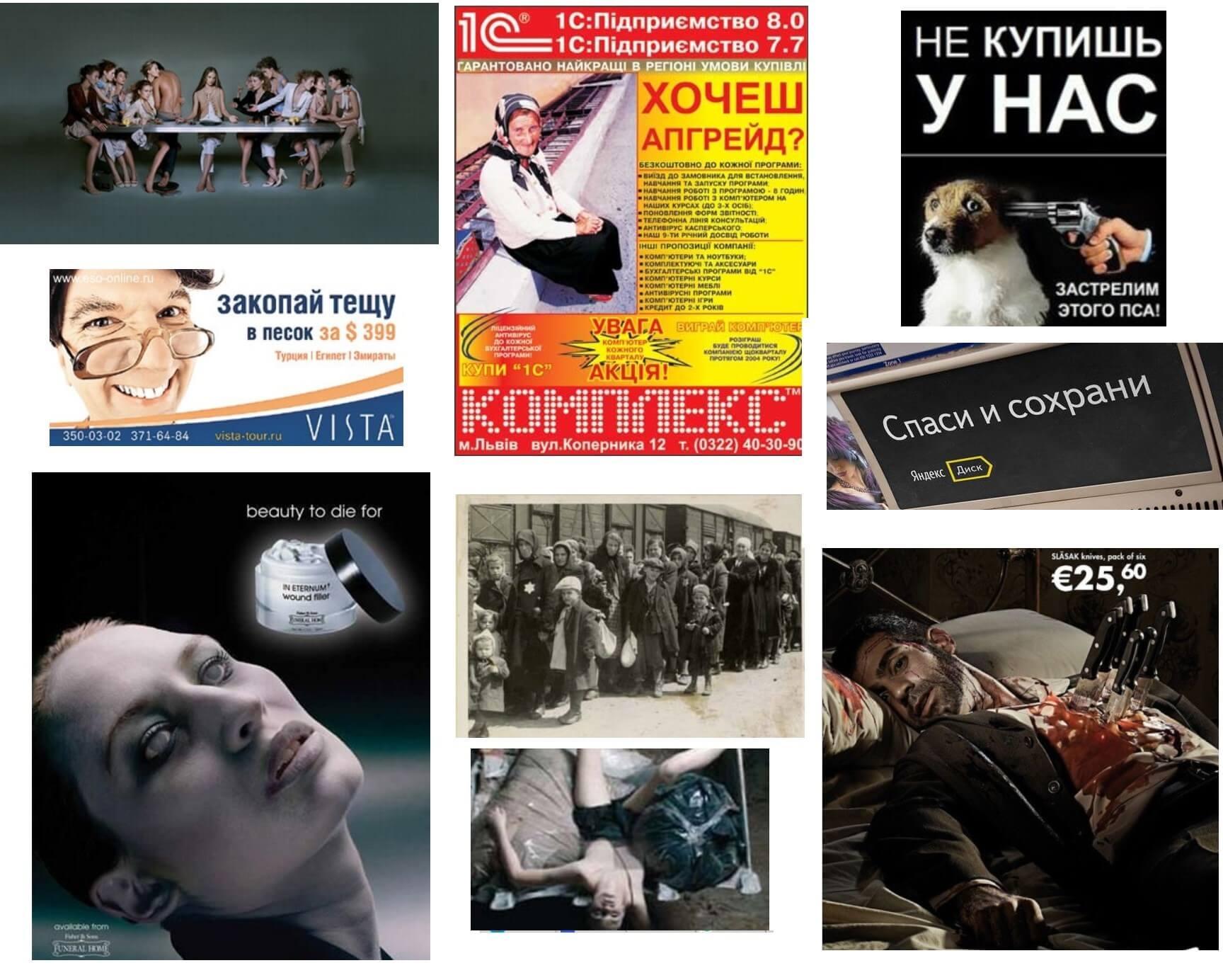 Примеры использования табуированных тем в рекламе.jpg