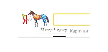 Яндексу исполнилось 23 года